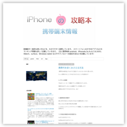 The iPhone攻略本