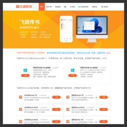 飞鸽传书官方网站