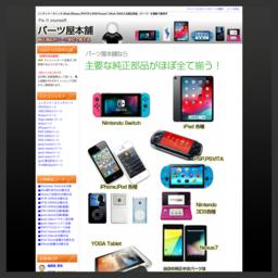 PSP,iphone,ipod純正部品のパーツ屋本舗