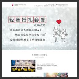 北京爱薇时婚礼策划