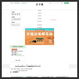 商用字體_網站百科