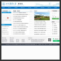 四川农业大学教务处
