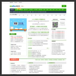 济南奥数网