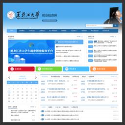 黑龍江大學就業信息網