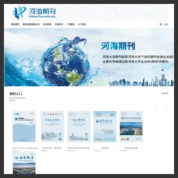 jour.hhu.edu.cn缩略图