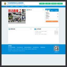 广东省驾驶培训公众服务网