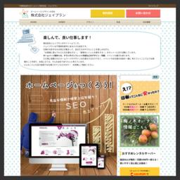 株式会社ジェイプラン|千葉県佐倉市のHP製作会社