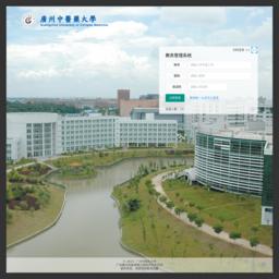 广州中医药大学教学管理系统