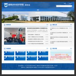 湖南涉外经济学院教务处