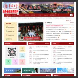 华侨大学教务处网站