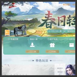 剑侠情缘网络版2官方网站