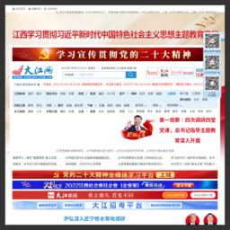 jxnews.com.cn的网站截图