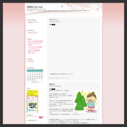 花粉症とは.com by 日本トリム