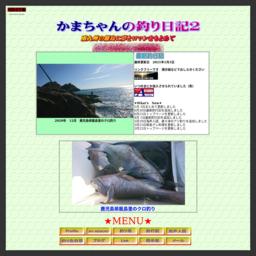かまちゃんの釣り日記2