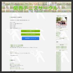関西 テニススクール・サークル 関テニ