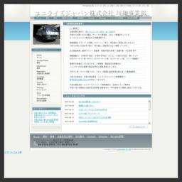 大阪の運送会社、ユニライズジャパン 川翔事業部