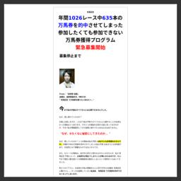 競馬予想万馬券.com