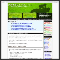 競馬予想情報サイト