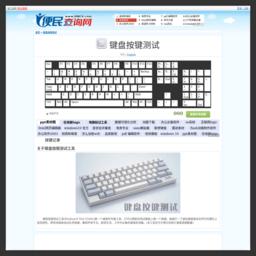 键盘测试 - 键盘按键测试软件 - Keyboard Test Utility - 键盘按键错乱检测 - 键盘检测工具 - 键盘按键检测器 - 键盘测试在线