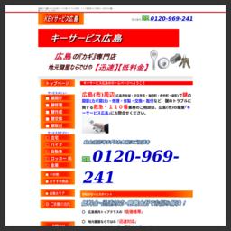 広島の鍵屋【キーサービス広島】「迅速」「低料金」