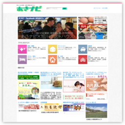 旭川市の企業情報ブログ