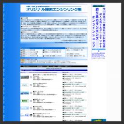 人気のオリジナル検索エンジンリンク集