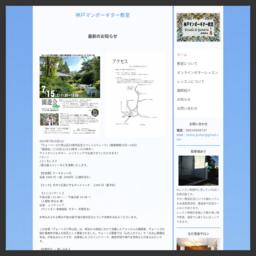 神戸マンボーギター教室