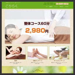 東武練馬のクイックマッサージ,指圧【こりらく】