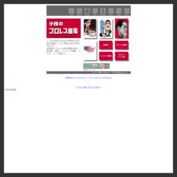 小技のプロレス画集