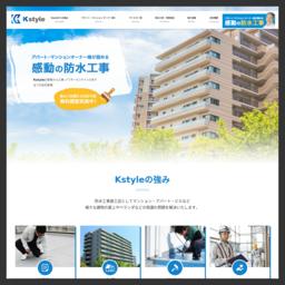 名古屋の防水工事は「K style」ケースタイル