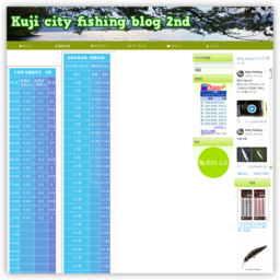 久慈市釣りブログ