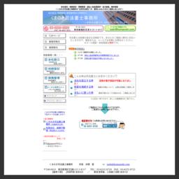 くまのき司法書士事務所/東京都港区芝浦