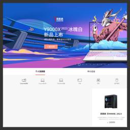lenovo.com.cn的网站截图