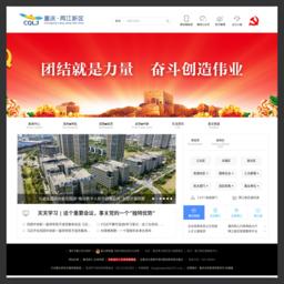 两江新区网