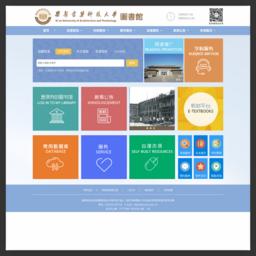 西安建筑科技大學圖書館_網站百科