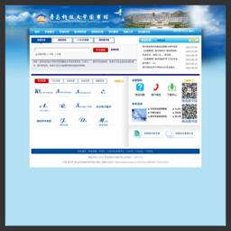 青岛科技大学图书馆_网站百科