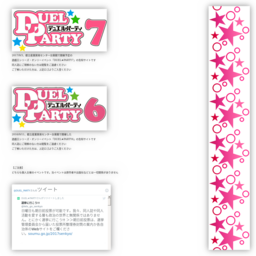 DUEL★PARTY