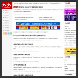 lusongsong.com的网站截图