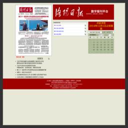 洛阳日报数字报刊平台