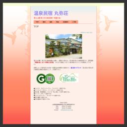 温泉民宿 丸弥荘