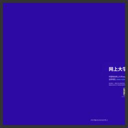 移動學習 - 中國電信網上大學
