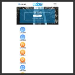 成都商标注册网站缩略图