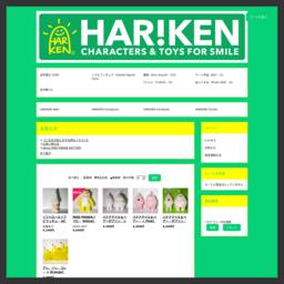 「ぶらぶらバニラ」「ハリケン・ステッカー」「マッドパンダ」「スタン・ハンセンTシャツ」などをプロデュース。キャラクターデザイナーHARIKEN公式サイト