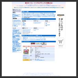 星のカービィ トリプルデラックス攻略wiki[GAME-CMR.com]
