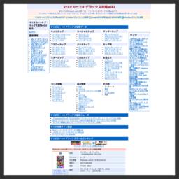 マリオカート8攻略wiki[GAME-CMR.com]