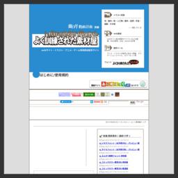 よく訓練された素材屋 詳細情報 Material Bookmarks