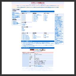 メダロット8攻略wiki[GAME-CMR.com]