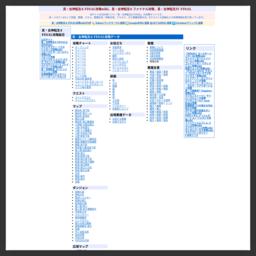 真・女神転生4攻略wiki[GAME-CMR.com]
