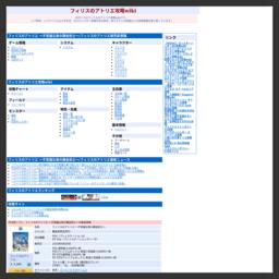 フィリスのアトリエ攻略wiki[GAME-CMR.com]