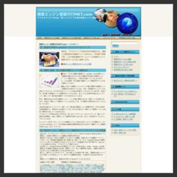 検索エンジン登録代行MET.comサーチ